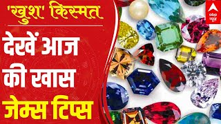 Lucky stones and your lucky number: Know all about it with Dr Larra Shah - ABPNEWSTV