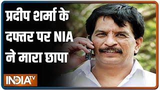 Mumbai Antilia Case: एनकाउंटर स्पेशलिस्ट प्रदीप शर्मा के दफ्तर पर NIA ने मारा छापा - INDIATV