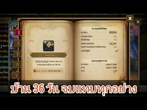 Summoners-War-:-บ้าน-36-วัน-(ส
