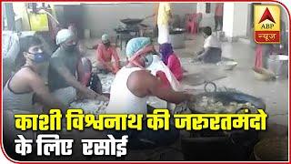 Varanasi: Kashi Vishwanath temple feeding the needy - ABPNEWSTV