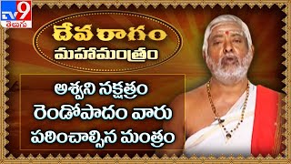 Devaragam | Mahamantram : Kuppa Srinivasa Sastry - TV9 - TV9