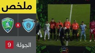 ملخص مباراة الباطن والفتح - دوري كاس الامير محمد بن سلمان للمحترفين