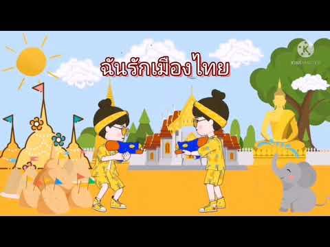 หน่วยรักเมืองไทย