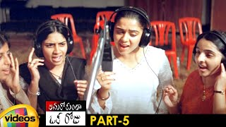 Anukokunda Oka Roju Telugu Full Movie | Charmi | Jagapathi Babu | MM Keeravani | Shashank | Part 5 - MANGOVIDEOS
