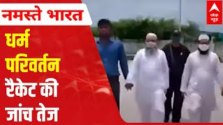 Conversion racket UP: Probe intensifies; more revelations possible - ABPNEWSTV