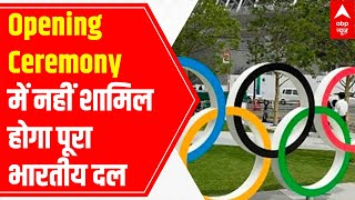 Tokyo Olympics: Not all Indian players will attend opening ceremony, here is why - ABPNEWSTV
