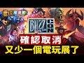 悲報!BlizzCon 2020取消!今年又少一個電玩展了!_電玩宅速配20200527