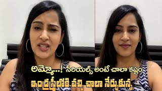 Serials Are Very Hard! I have learned A lot After Entering The industry | అమ్మో సీరియల్స్ చాలా కష్టం - IGTELUGU
