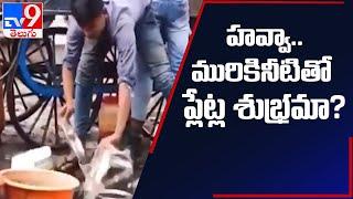 Viral Video : మురుగునీటితో కంచాలను శుభ్రం చేస్తున్న  ప్రబుద్ధుడు - TV9 - TV9