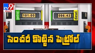 Fuel Prices : Petrol prices continue to soar above Rs.100 - TV9 - TV9