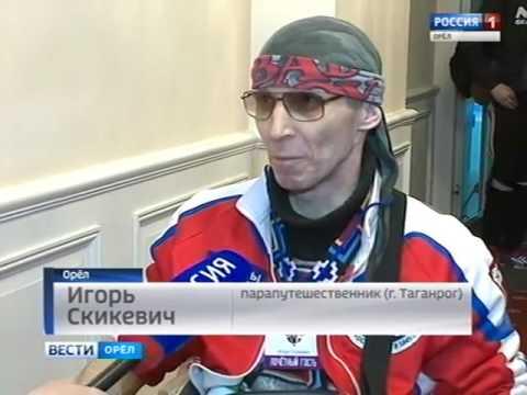 """В Орле открылся фестиваль """"Русский путешественник"""""""