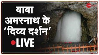 Baba Amarnath की गुफ़ा के दर्शन, देखिए Amarnath की गुफ़ा से आरती | Baba Amarnath Darshan LIVE - ZEENEWS