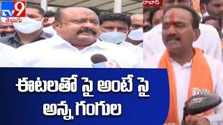 Huzurabad Politics : Etela Rajender vs Gangula Kamalakar - TV9 - TV9