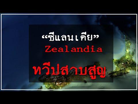 Zealandia-(ซีแลนเดีย)-ทวีปสาบส