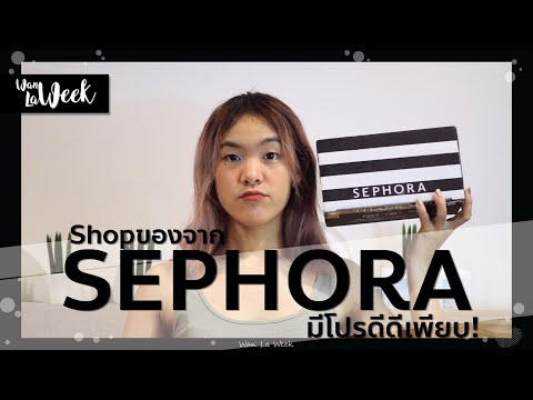 Review-Lip-Dior-จาก-Sephora-ขอ