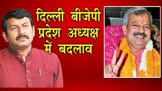 IANS BULLETIN | दिल्ली बीजेपी प्रदेश अध्यक्ष में बदलाव - IANSLIVE