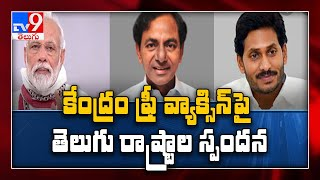 Telugu states CMs welcomes PM Modi's announcement to supply free COVID vaccines to states - TV9 - TV9