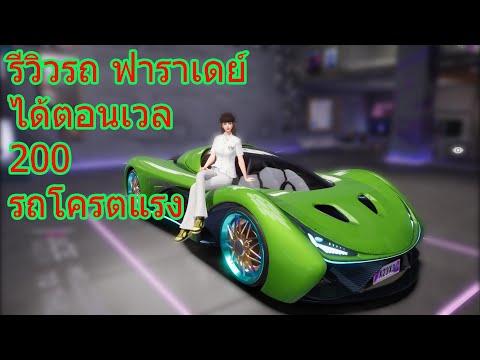 Ace-Racer-(王牌竞速)-รีวิวรถฟาราเด