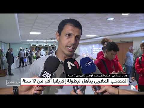 المنتخب المغربي لأقل من 17 سنة يتأهل لكأس إفريقيا 2019