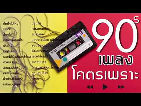 รวมเพลงโคตรเพราะ-ยุค-90-โดนทุก