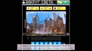 Вокруг света - Ответы на игру в Одноклассниках