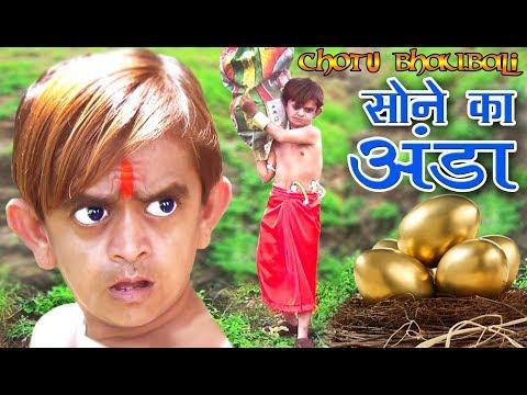 Chota BAHUBALI   सोने के अंडे   Khandesh Hindi Comedy   Chotu Dada Comedy