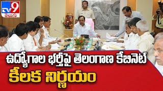 Telangana Cabinet meeting : ముగిసిన కేబినెట్ సమావేశం..ఇవే  కీలక అంశాలు -  TV9 - TV9