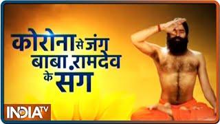 योग गुरु स्वामी रामदेव से जानें टीवी, मोबाइल और गेम्स से बच्चों को कैसे बचाएं - INDIATV