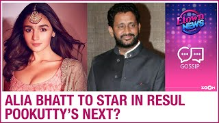 Alia Bhatt to star in Oscar winner Resul Pookutty's biopic on Baba Harbhajan Singh? - ZOOMDEKHO