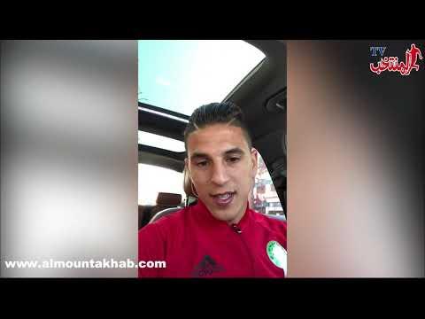 حصريا.. نهيري يعتذر عبر  المنتخب  للجماهير الودادية والمغربية