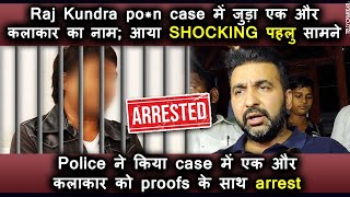 One more person arrested in Raj Kundra pornography production case - TELLYCHAKKAR