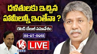 State Level Meeting of Dalit Bhandu Live Updates   Dalita Samagra Abhivruddi Vedika   V6 News - V6NEWSTELUGU