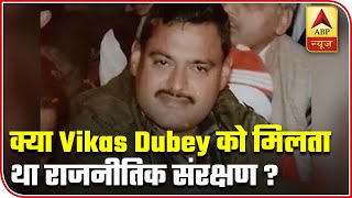 Vikas Dubey Didn't Have Primary Membership Of Party: BSP | ABP News - ABPNEWSTV