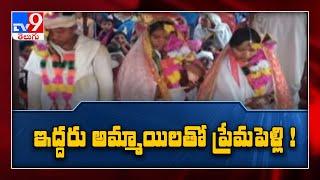 Viral Marriage : ఒకే మండపంలో ఇద్దరమ్మాయిలతో పెళ్లి - TV9 - TV9