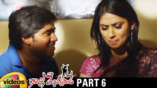 Gallo Telinattunde Latest Telugu Movie HD | Ajay | Kausalya | Latest Telugu Movies | Part 6 - MANGOVIDEOS