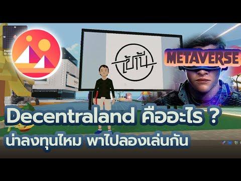 Decentraland-คืออะไร-เล่นยังไง