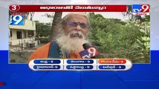 మైనింగ్ మంటలు : Top 9 News : Rayalaseema News  - TV9 - TV9