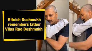 Riteish Deshmukh remembers father Vilas Rao Deshmukh on his birth anniversary - IANSINDIA