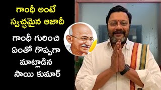 Sai Kumar Great Words about Mahatma Gandhi | Actor Sai Kumar | Rajshri Telugu - RAJSHRITELUGU