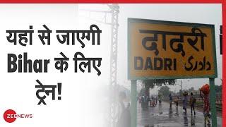 Dadri Railway Station से Live Report: Bihar जाने के लिए Train का बेसब्री से इंतज़ार | Zee News - ZEENEWS