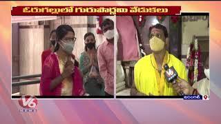 Public Rush At Saibaba Temple On Occassion Of Guru Purnima | Warngal | V6 News - V6NEWSTELUGU