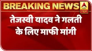 Tejashwi Yadav apologises for mistakes made during his parent's tenure - ABPNEWSTV