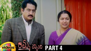 Amma Cheppindi Telugu Full Movie HD | Sharwanand | Sriya Reddy | Suhasini | MM Keeravani | Part 4 - MANGOVIDEOS