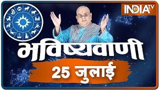Today's Horoscope, Daily Astrology, Zodiac Sign for Sunday, July 25, 2021 - INDIATV