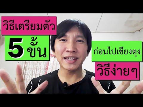 เรียนรู้-5-ขั้นตอน-วิธีการไปเช