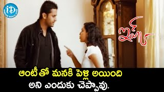 Nithiin introduces Nithya Menen as his wife | Ishq Telugu Movie Scenes | Ajay | Vikram Kumar - IDREAMMOVIES