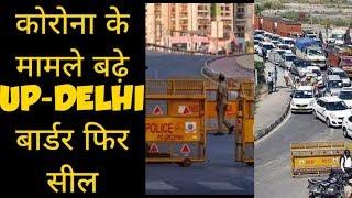 Ghaziabad-Delhi Border sealed again, कोरोना के मामले बढ़े, UP-Delhi Border फिर से सील - ITVNEWSINDIA
