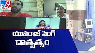 మాజీ క్రికెటర్ యువరాజ్ సింగ్ దాతృత్వం | Nizamabad: Cricketer Yuvraj funds 120 critical care beds - TV9