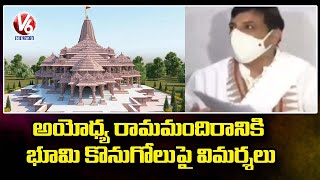 Opposition Parties Allegations On Ram Mandir Land Purchase   V6 News - V6NEWSTELUGU