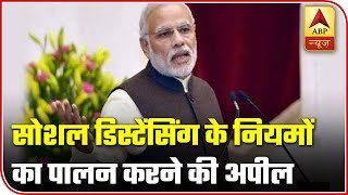 PM Modi Asks For Strict Enforcement Of Social Distancing And Face Mask Rules | ABP News - ABPNEWSTV